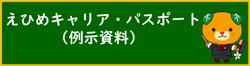 えひめキャリア・パスポート(例示資料)