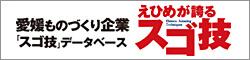 愛媛ものづくり企業「スゴ技」データベース えひめが誇るスゴ技(外部サイト)