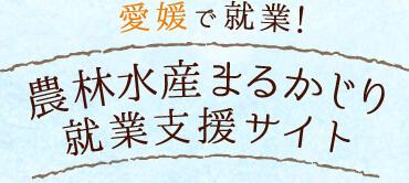 愛媛で就業! 農林水産まるかじり就業支援サイト(外部サイト)