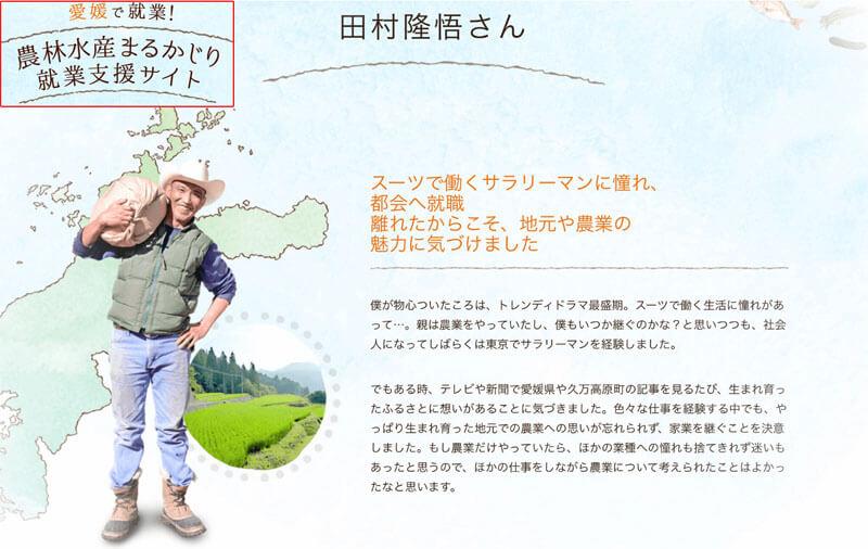 農林水産人 田村隆悟さん紹介画像