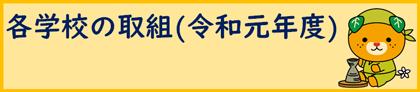 各学校の取組(令和元年度)