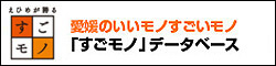 えひめが誇るすごモノ 愛媛のいいモノすごいモノ「すごモノ」データベース