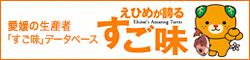 愛媛の生産者「すご味」データベース えひめが誇るすご味(外部サイト)