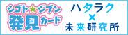 シゴト☆ジブン発見カード ハタラク×未来研究所
