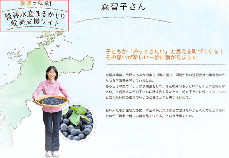 農林水産人 森智子さん紹介画像